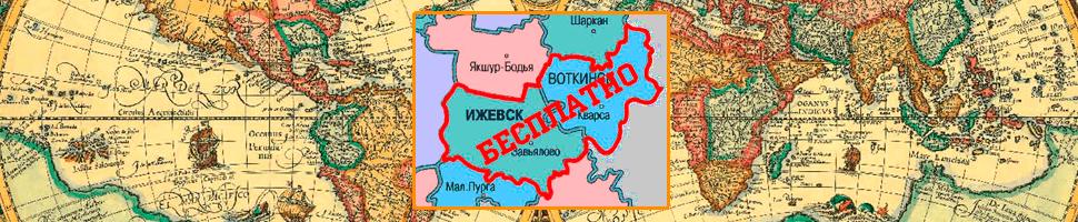 Дрова с доставкой г. Воткинск г. Ижевск