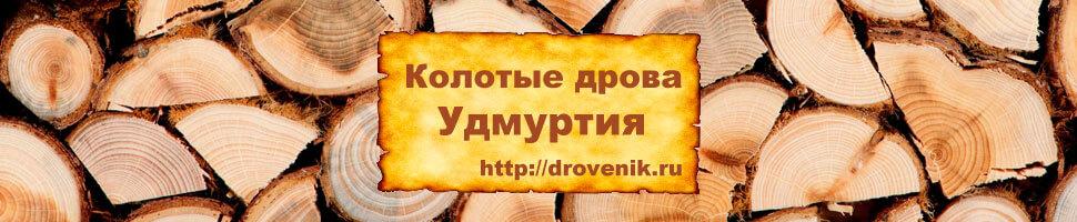Колотые дрова с доставкой Удмуртия