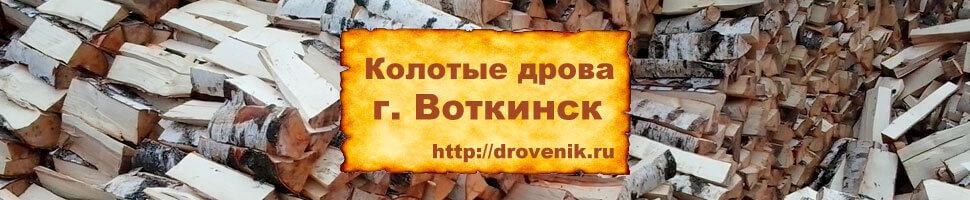 Купить колотые дрова с доставкой Воткинск