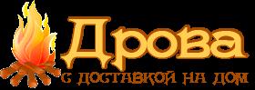 Колотые дрова с доставкой в Ижевске